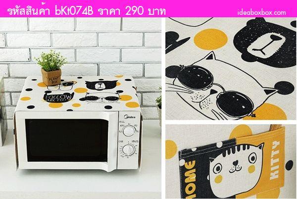 ผ้าคลุมไมโครเวฟ Korean Microwave Cover ลาย B