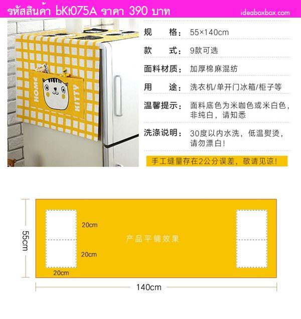 ผ้าคลุมบนตู้เย็นหรือเครื่องซักผ้า Machine cover A