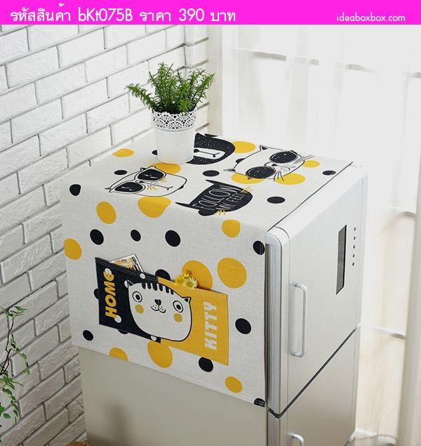 ผ้าคลุมบนตู้เย็นหรือเครื่องซักผ้า Machine cover B