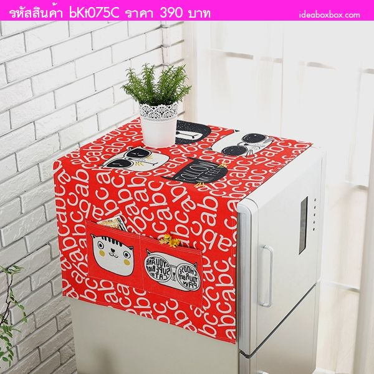 ผ้าคลุมบนตู้เย็นหรือเครื่องซักผ้า Machine cover C