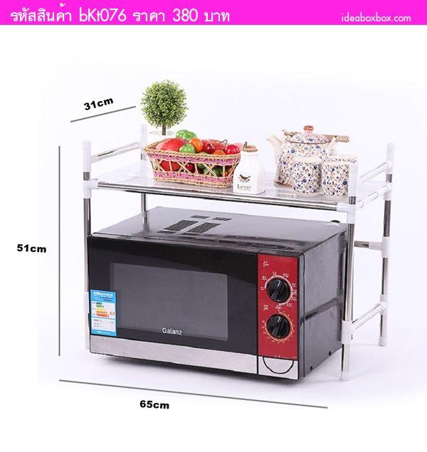 ชั้นวางของ Microwave oven shelf ชั้นเดียว สีเงิน