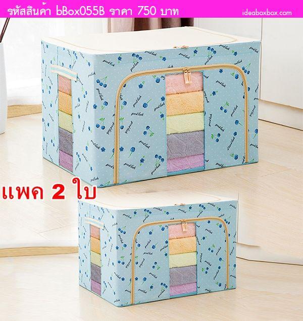 กล่องผ้าโครงเหล็ก ลายเชอรี่ สีฟ้า(แพค 2 ใบ)