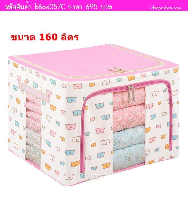 กล่องผ้าโครงเหล็ก 160 ลิตร ลายหัวหมี สีขาวชมพู