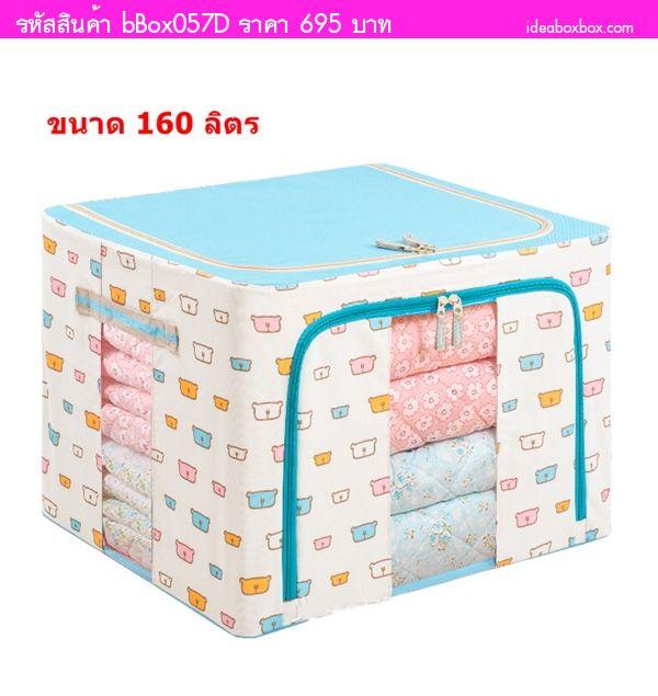 กล่องผ้าโครงเหล็ก 160 ลิตร ลายหัวหมี สีขาวฟ้า