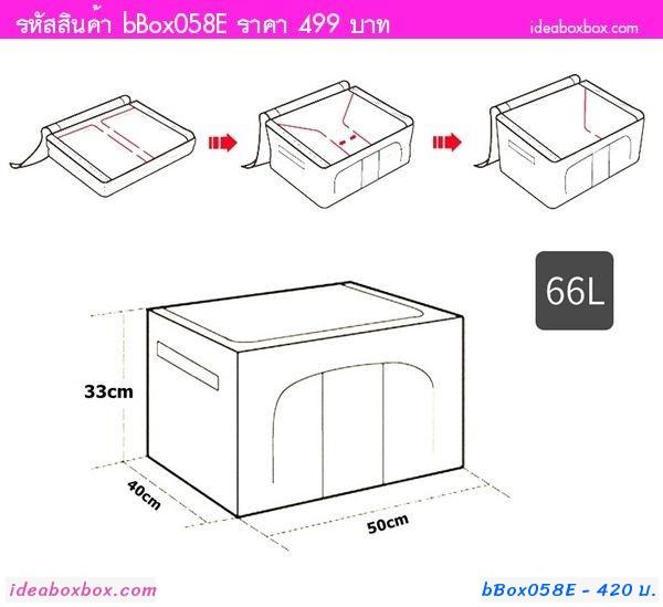 กล่องผ้าโครงเหล็ก 66 ลิตร ลายเชอร์รี่ สีชมพู
