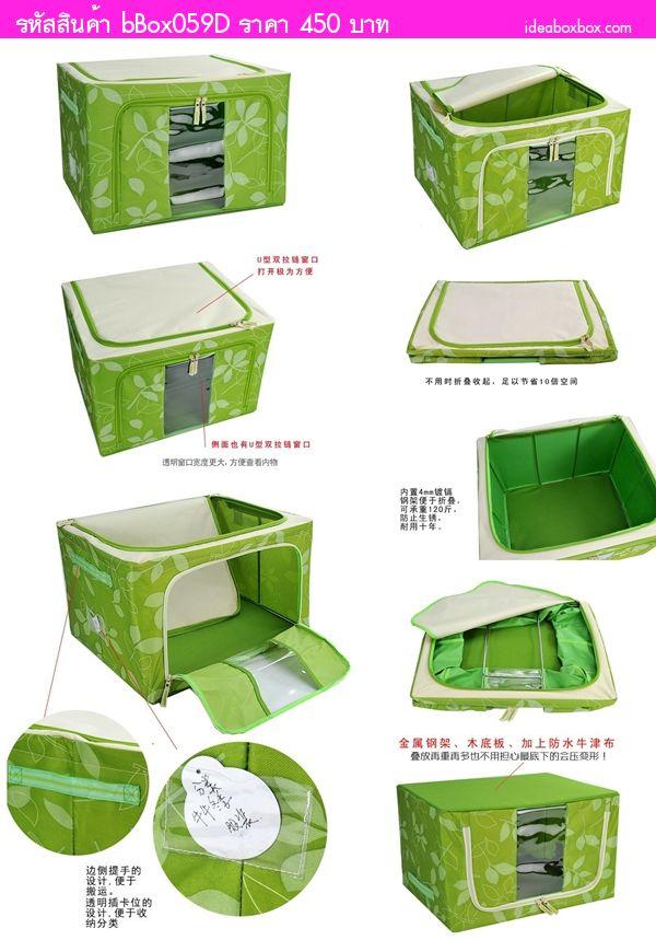 กล่องผ้าโครงเหล็กซิปหน้า 66 ลิตร ลายใบไม้ สีน้ำตาล