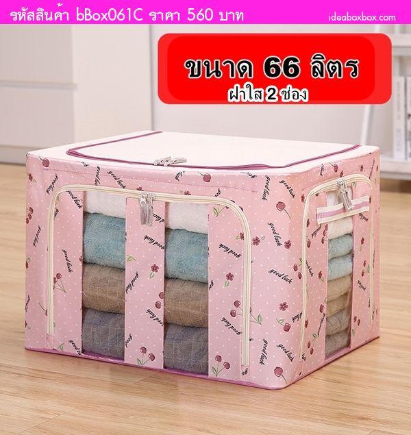 กล่องผ้าโครงเหล็กแบบ 2 ช่อง 66 ลิตร เชอร์รี่ ชมพู