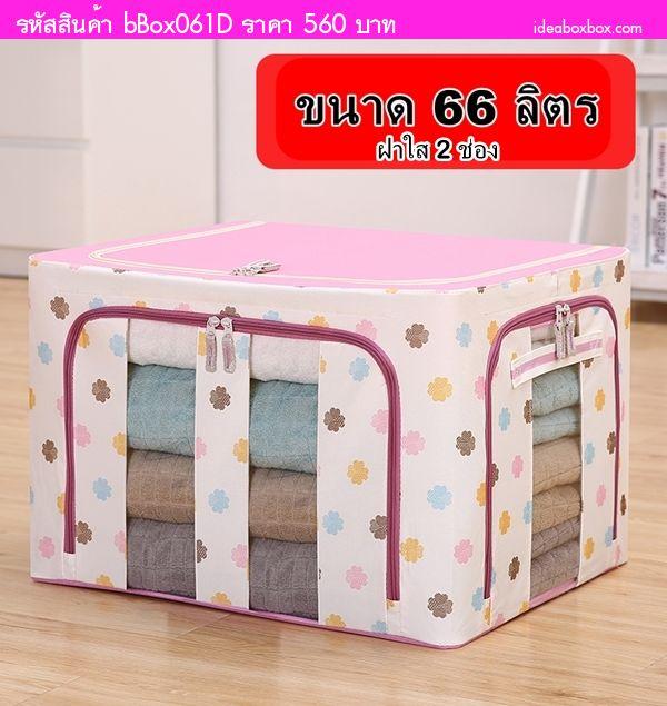 กล่องผ้าโครงเหล็กแบบ 2 ช่อง 66 ลิตร ดอกไม้ สีชมพู