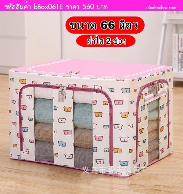 กล่องผ้าโครงเหล็กแบบ 2 ช่อง 66 ลิตร หัวหมี สีชมพู