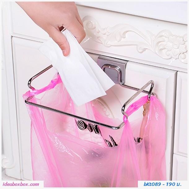 ที่แขวนถุงพลาสติกสแตนเลส สีเงิน