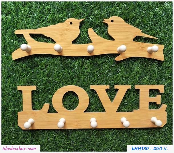 ตะขอแขวนของ LOVE And Bird Hanger (เซต 2 ชิ้น)