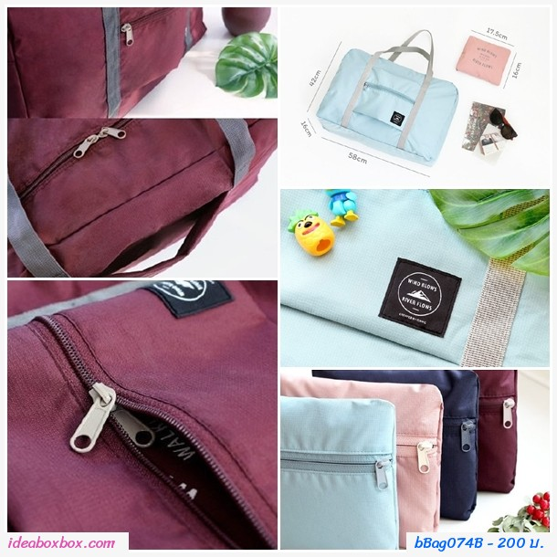Bag in Bag กระเป๋าเดินทาง WIND BLOWS Travel สีมิ้น