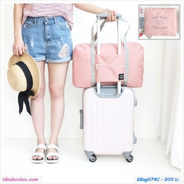 Bag in Bag กระเป๋าเดินทาง WIND BLOWS Travel สีชมพู