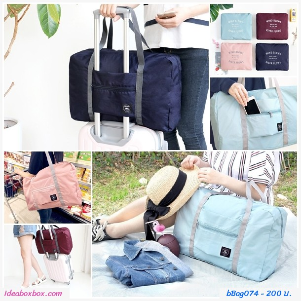 Bag in Bag กระเป๋าเดินทาง WIND BLOWS Travel สีม่วง