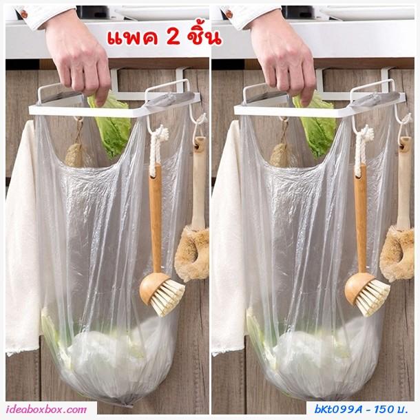 ที่แขวนถุงพลาสติกพร้อมตะขอแขวนของ สีขาว(แพค2ชิ้น)