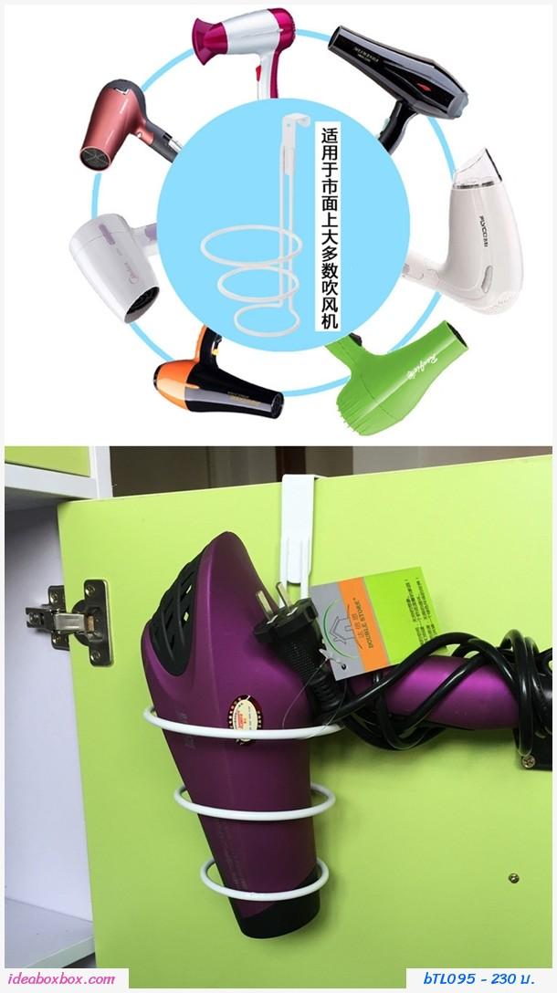 ชั้นวางไดร์เป่าผม Japanese Style Hair Dryer สีขาว