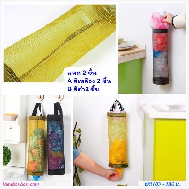 ถุงจัดระเบียบพลาสติก Rubbish Bags สีเหลือง(2 ชิ้น)