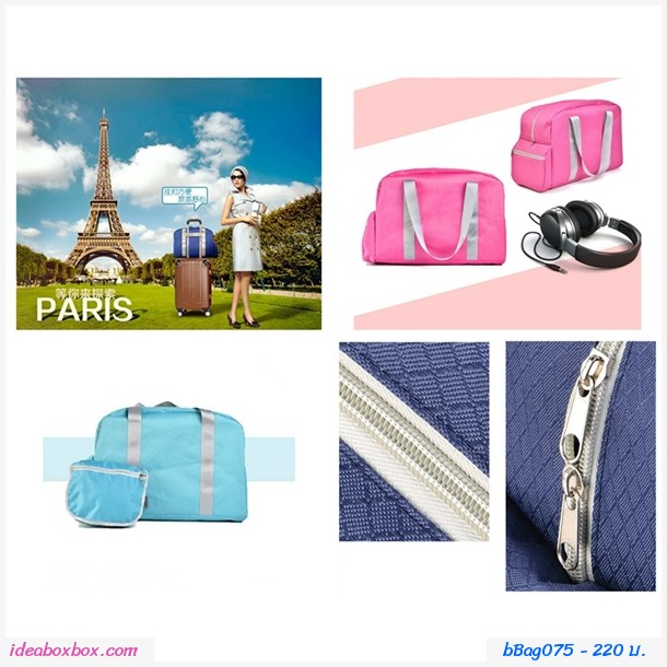 Bag in Bag กระเป๋าเดินทางพับเก็บได้ Travel สีชมพู