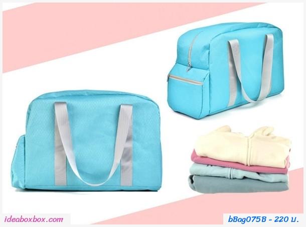 Bag in Bag กระเป๋าเดินทางพับเก็บได้ Travel สีฟ้า