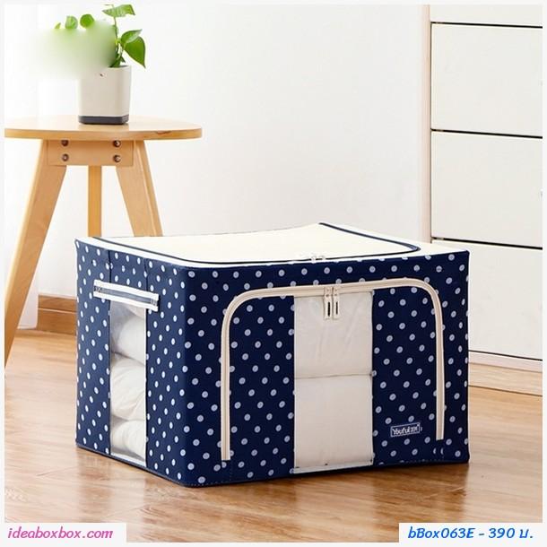 กล่องผ้าโครงเหล็ก 66 ลิตร YOUFUL ลายจุด สีน้ำเงิน