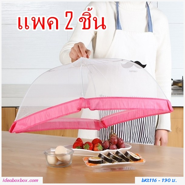 ฝาชีตาข่ายครอบอาหาร สีขาวชมพู(เซต 2 ชิ้น)