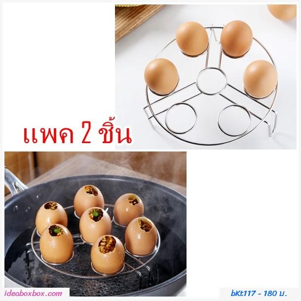 ที่วางไข่ไก่สแตนเลสในหม้อแบบ 6 ช่อง(เซต 2 ชิ้น)