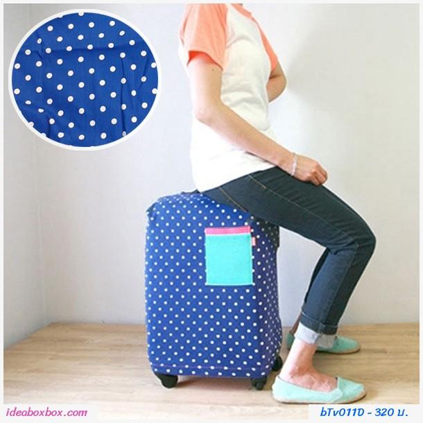 ผ้าคลุมกระเป๋าเดินทางลายจุดเล็ก สีน้ำเงินขาว
