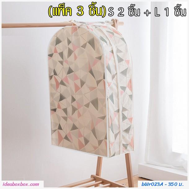 ถุงคลุมเสื้อ รุ่นขยายข้าง ลายเหลี่ยม(แพค 3 ชิ้น)