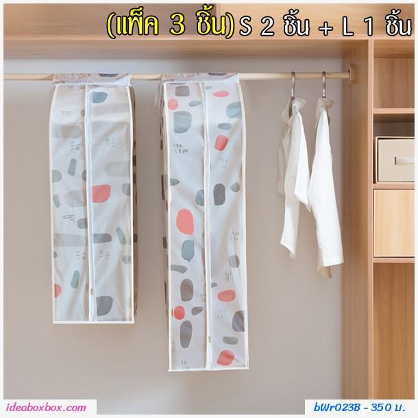 ถุงคลุมเสื้อ รุ่นขยายข้าง ลายวงกลม(แพค 3 ชิ้น)
