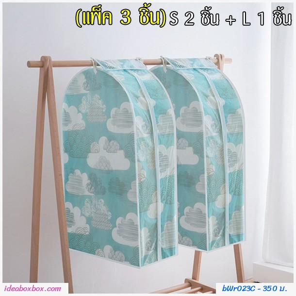 ถุงคลุมเสื้อ รุ่นขยายข้าง ลายก้อนเมฆ(แพค 3 ชิ้น)