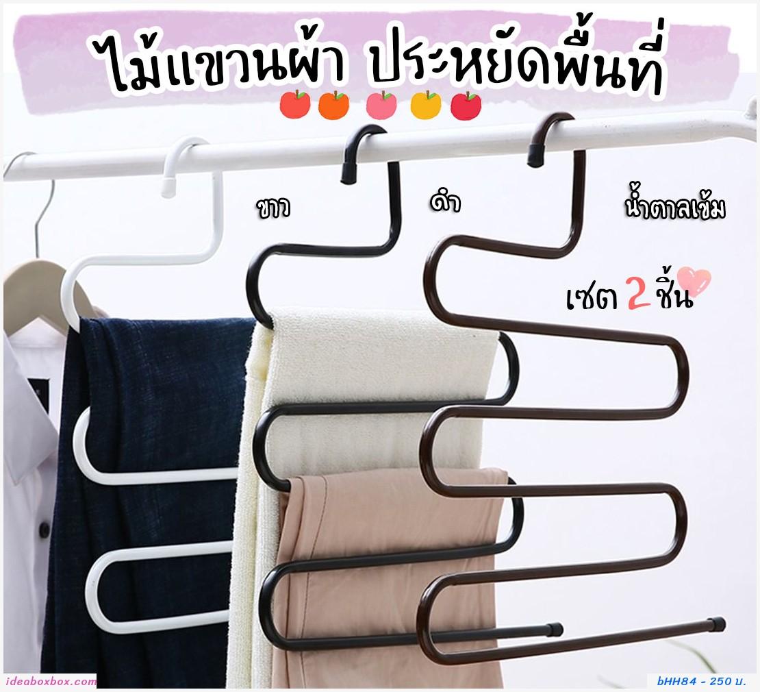 ไม้แขวนผ้า ประหยัดพื้นที่ สีน้ำตาลอ่อน(แพค 2 ตัว)