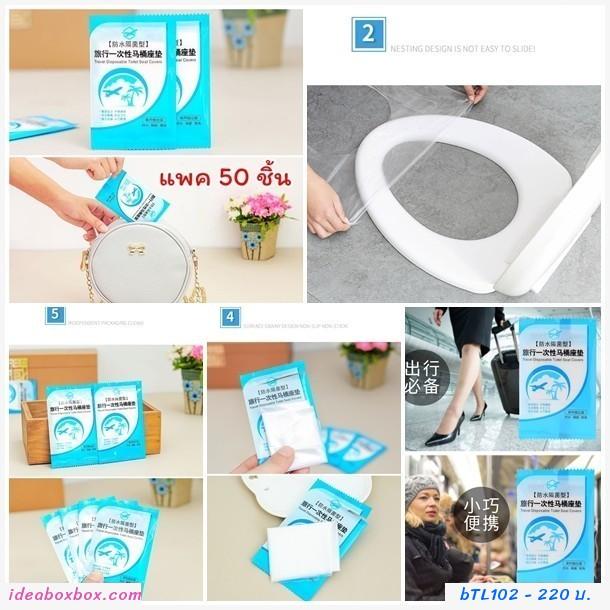 กระดาษรองฝาชักโครก Paper Toilet Seat Covers(50อัน)