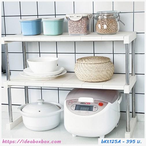 ชั้นวางของ Kitchen Desktop Stainless Steel สีขาว