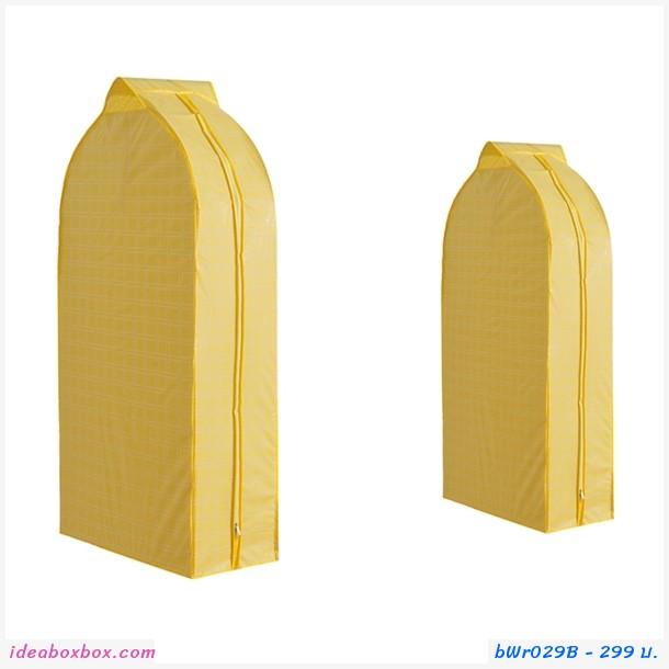 ถุงคลุมเสื้อ Dust Cover สีเหลือง(แพค 2 ชิ้น)