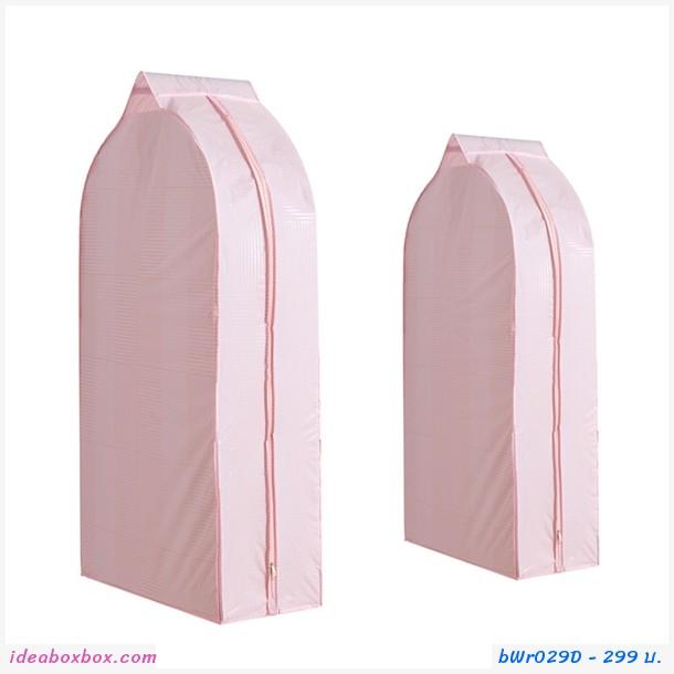 ถุงคลุมเสื้อ Dust Cover สีชมพู(แพค 2 ชิ้น)