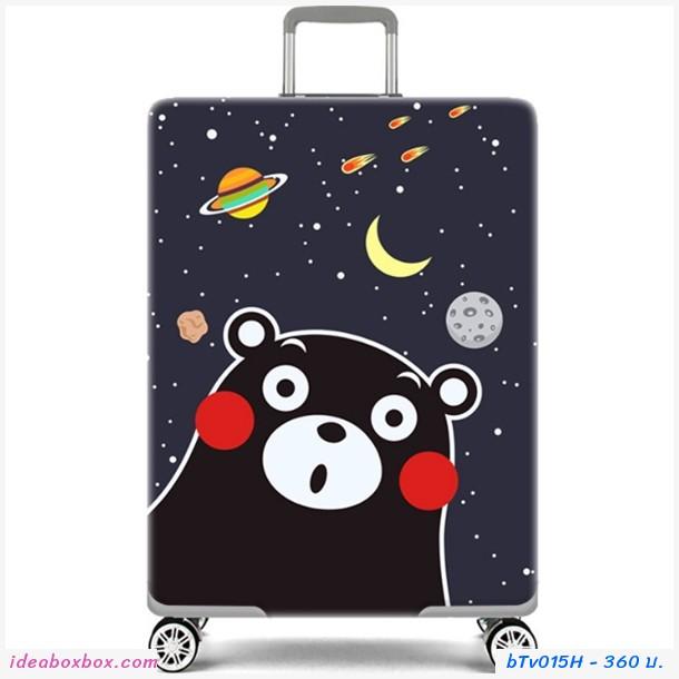 ผ้าคลุมกระเป๋าเดินทางลาย Black Bear Star H