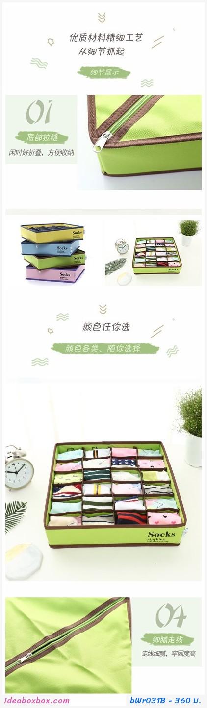กล่องผ้าใส่ชุดชั้นใน สีชมพู(ได้ 2ชิ้น)