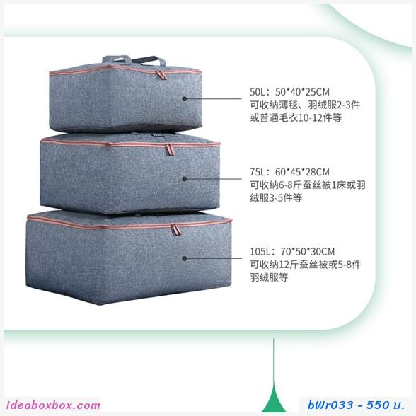 กระเป๋าเก็บผ้า storage moving bag (เซต 3 ชิ้น)