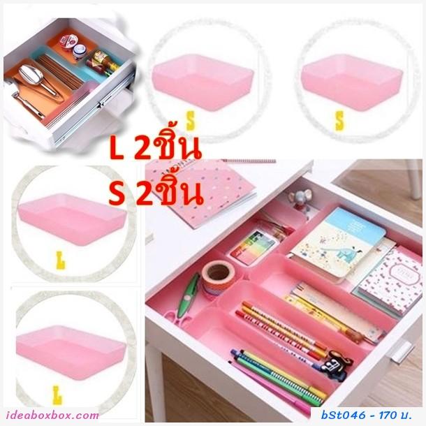 กล่องจัดระเบียบในลิ้นชัก สีชมพู (แพค 4 ชิ้น)