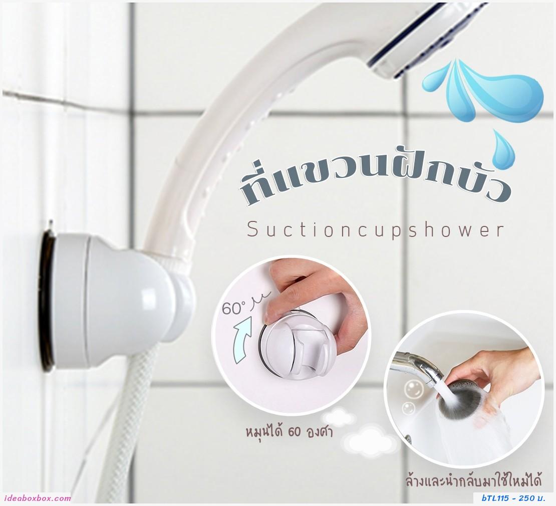 ที่แขวนฝักบัว Suction cup shower