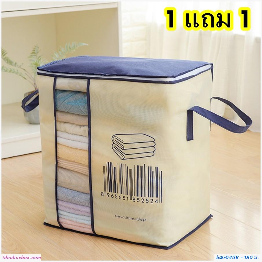 กระเป๋าผ้าเก็บของ สไตล์ zakka ลายบาร์โค้ด(1 แถม 1)