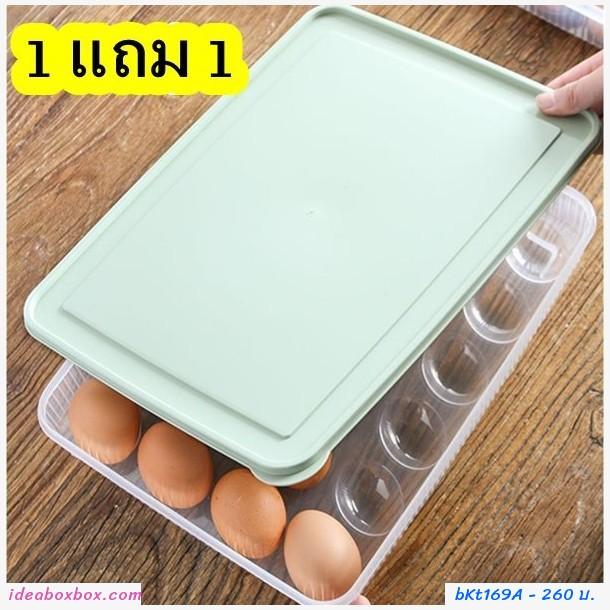 กล่องเก็บไข่ 24 ช่อง สีเขียว(1 แถม 1)