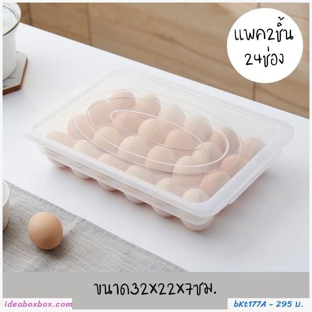 กล่องพลาสติกเก็บไข่ 24 ช่อง (แพคคู่)