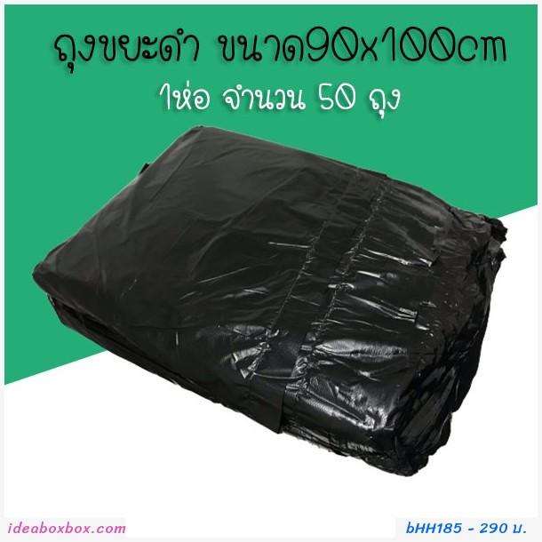 ถุงขยะจัมโบ้ สีดำ (จำนวน50ใบ)