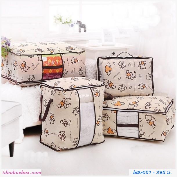 กระเป๋าผ้าเก็บของอเนกประสงค์ ลายหมี(เซต 4 ชิ้น)
