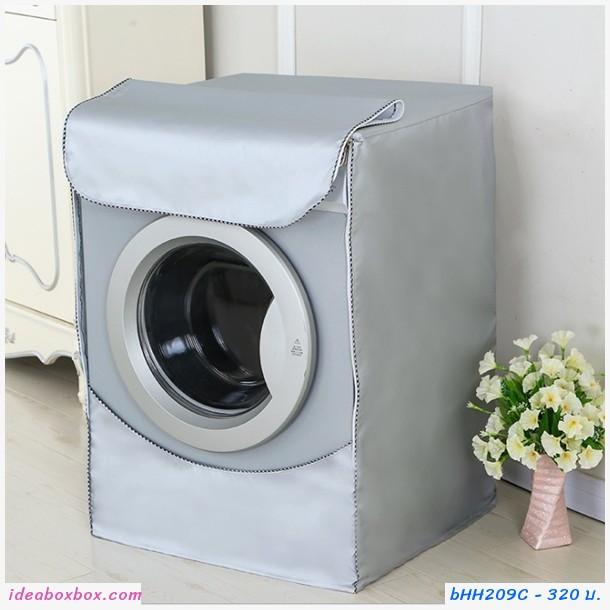 ผ้าคลุมเครื่องซักผ้าแบบฝาหน้า พื้นเรียบสีเทา