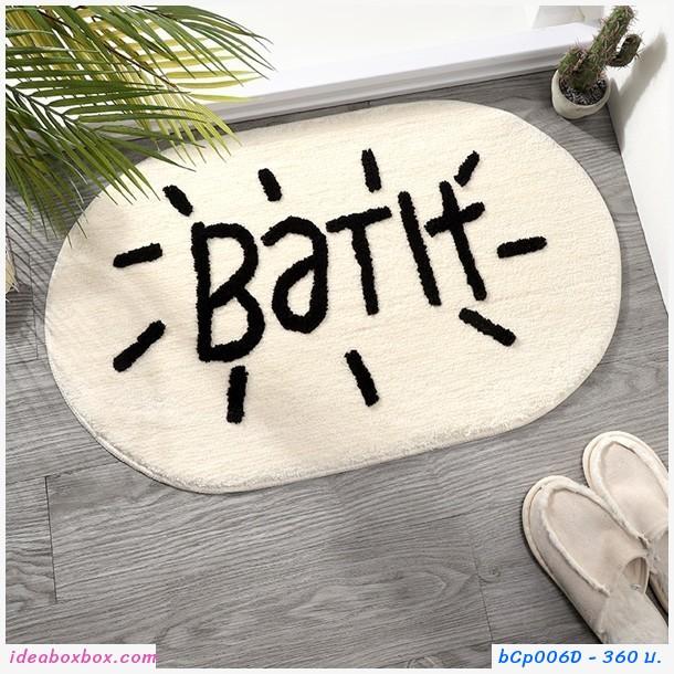 พรมเช็ดเท้า Microfiber ลาย BATH สีขาว