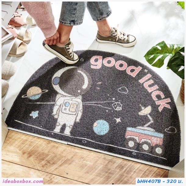 พรมดักฝุ่น non-slip mat ลายนักบินอวกาศ good luck