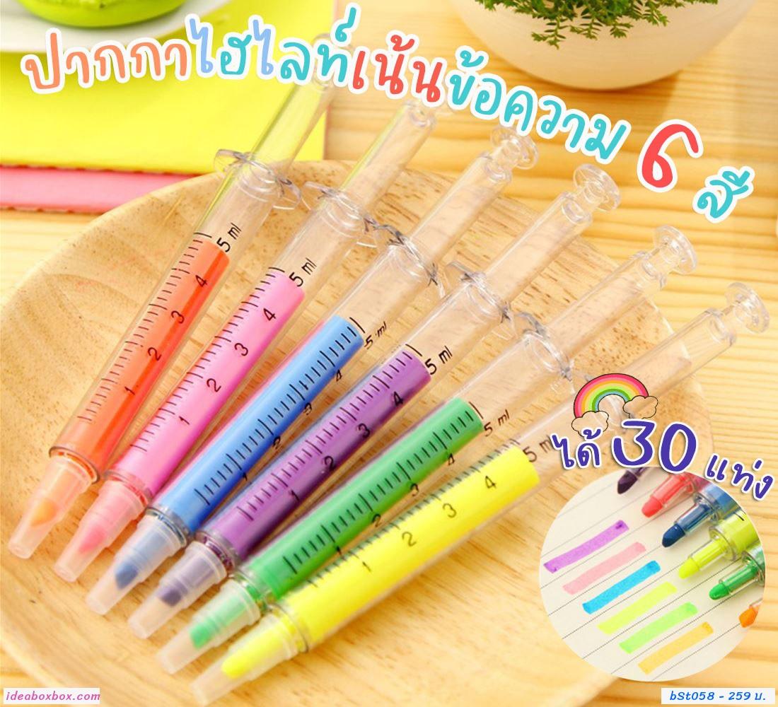 [pre]ปากกาเน้นข้อความ highlight เข็มฉีดยา(30 แท่ง)
