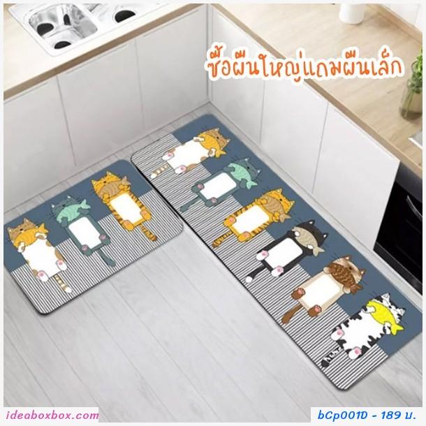 พรมกันลื่น พรมห้องครัว ลายแมวกินปลา(1 แถม 1)